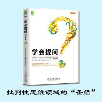 学会提问 尼尔布朗(吴礼敬 译) 心理学管理 书籍