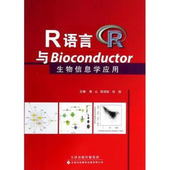 R语言与Bioconductor生物信息学应用 高山等